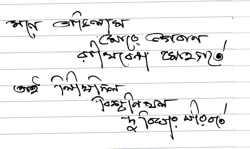 Love Bengali Writing Poem Photo Search Results calendar 2015